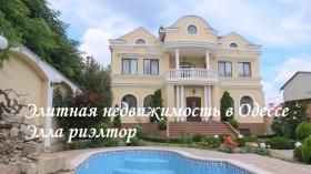 на лето дом с бассейном!!! Аркадия(№263)